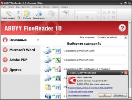 Русский ABBYY FineReader 10, Professional Edition