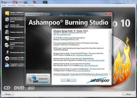 Ashampoo 10 Burning Studio